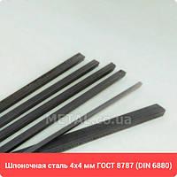 Шпоночный материал 4х4 мм ГОСТ 8787-68, DIN 6880 - Шпоночная сталь