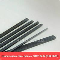 Шпоночный материал 5х5 мм ГОСТ 8787-68, DIN 6880 - Шпоночная сталь