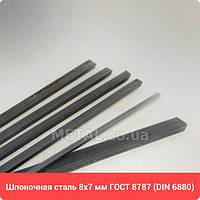 Шпоночный материал 8х7 мм DIN 6880, ГОСТ 8787-68 - Шпоночная сталь