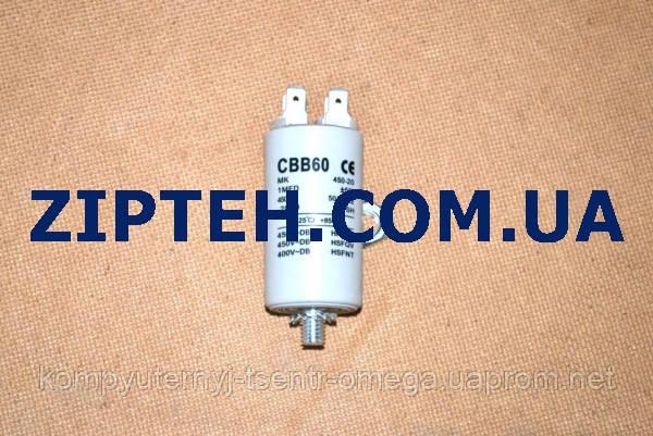 Пусковий конденсатор для пральної машинки 1uF/450V