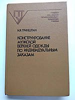 Конструирование мужской верхней одежды по индивидуальным заказам И.Я.Гриншпан