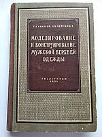 Моделирование и конструирование мужской верхней одежды Г.А.Самаров