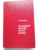 Изготовление мужской верхней одежды А.Т.Труханова