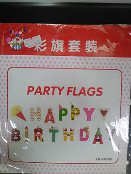 Гірлянда паперова happy birthday-з днем народження