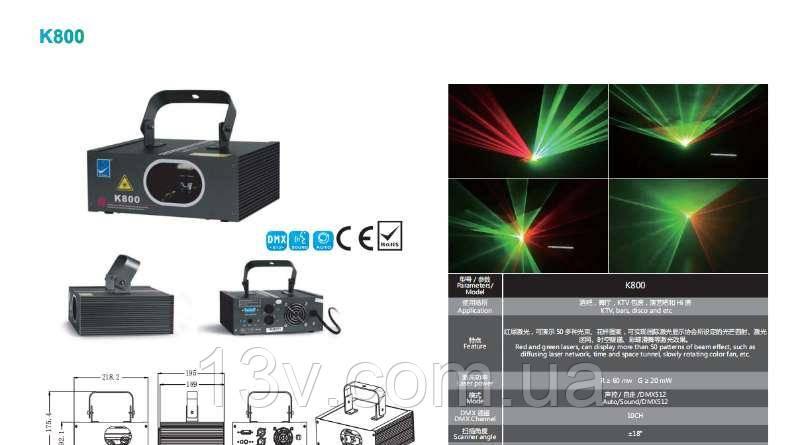 Лазер Big Dipper K800 ( Лучевой лазер  зеленый/красный)