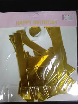 Гірлянда паперова золота фольга з днем народження