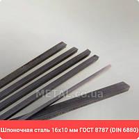 Шпоночная сталь 16х10 мм ГОСТ 8787-68, DIN 6880 - Шпоночный материал