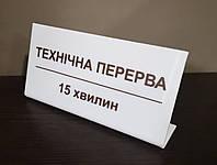 Настольная табличка 20 х 10 см