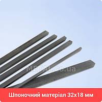 Шпоночный материал 32х18 мм ГОСТ 8787-68, DIN 6880 - Шпоночная сталь