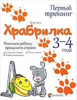 Книга  Первый тренинг. Храбрилка. Помогаем ребенку преодолеть страхи 3-4 г.