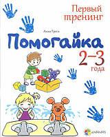 Книга  Первый тренинг. Помогайка 2-3 г.