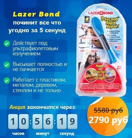 Lazer Bond жидкая смола