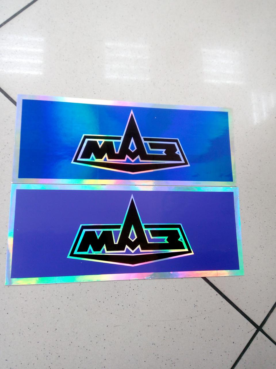 Виниловые наклейки  МАЗ  9х23 см   2 цвета