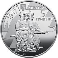 100 років з часу утворення Першого українського полку імені Богдана Хмельницького монета 5 гривень