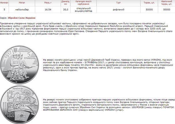 100 років з часу утворення Першого українського полку імені Богдана Хмельницького монета 5 гривень, фото 2