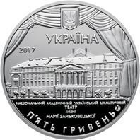 100 років Національному академічному українському драматичному театру імені Марії Заньковецьк монета 5 гривень