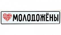 """Свадебные номера на автомобиль Bonita  """"Молодожены""""  К-7"""