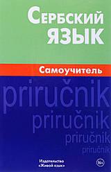 Сербский язык. Самоучитель Чарский.