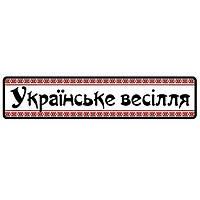 """Свадебные номера на автомобиль Bonita  """"Українське весілля"""" В-1"""