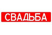 Оригинальные свадебные номера на авто 52х11 см Свадьбу С-1, Крепление в номерную рамку, Украина