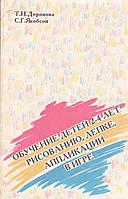 Т.Н.Доронова С.Г.Якобсон Обучение детей 2-4 лет рисованию, лепке, аппликации в игре б/у книга