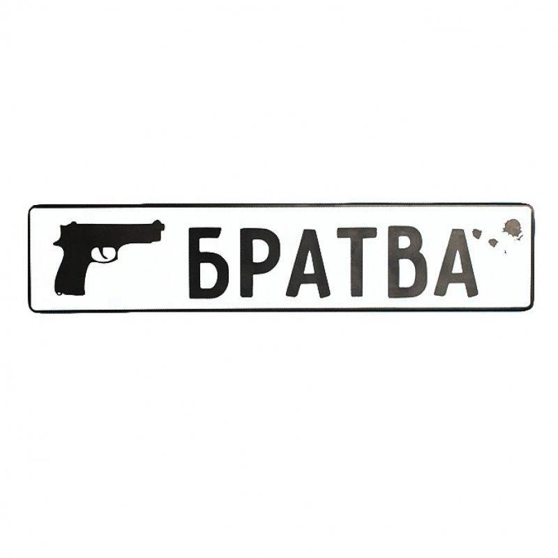 """Свадебные номера на автомобиль Bonita  """"Братва""""  М-6"""