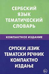 Сербский язык. Тематический словарь. Компактное издание 10000 слов. Цветкова С. П.