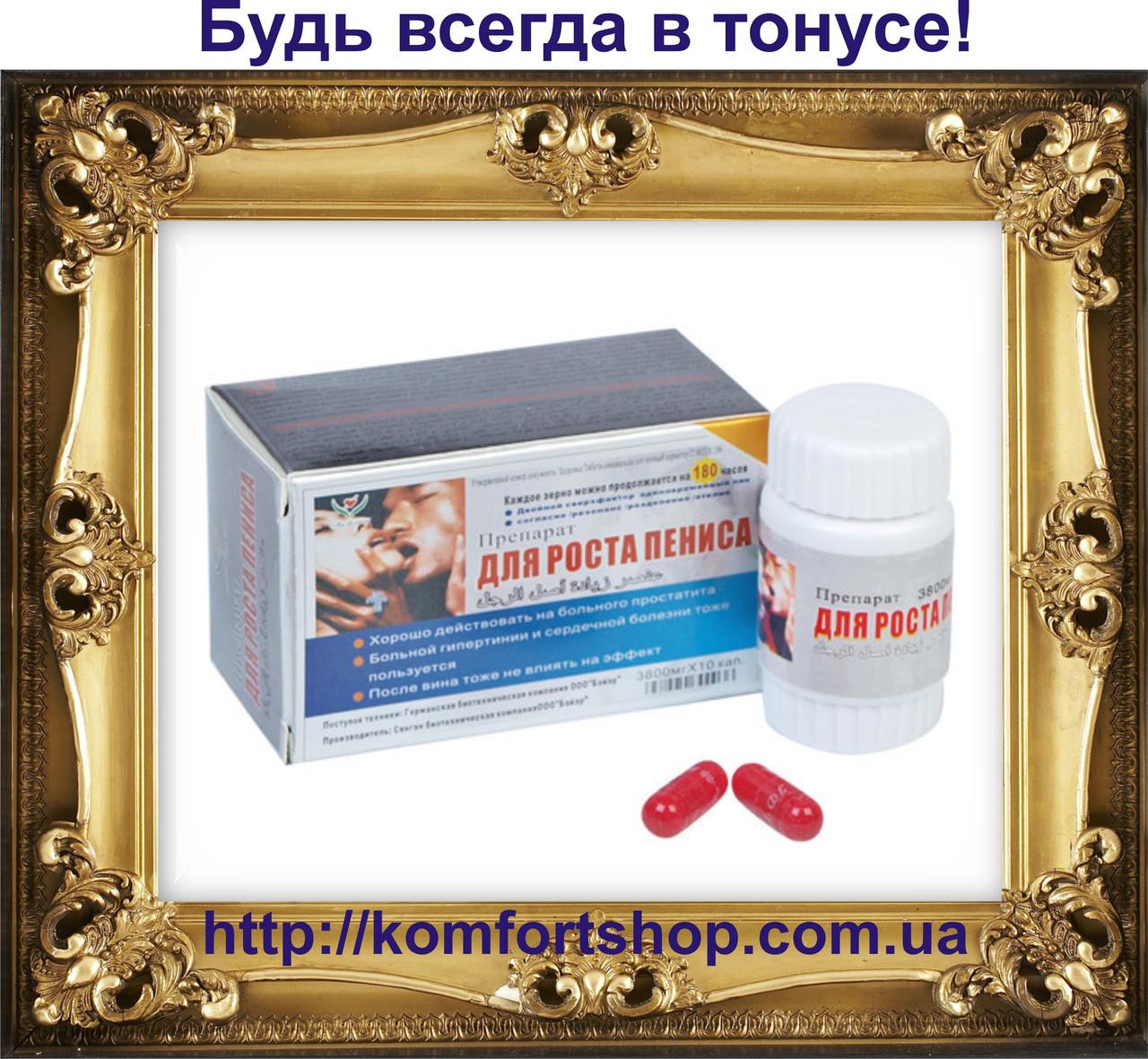 Препарат для увеличения толщины члена