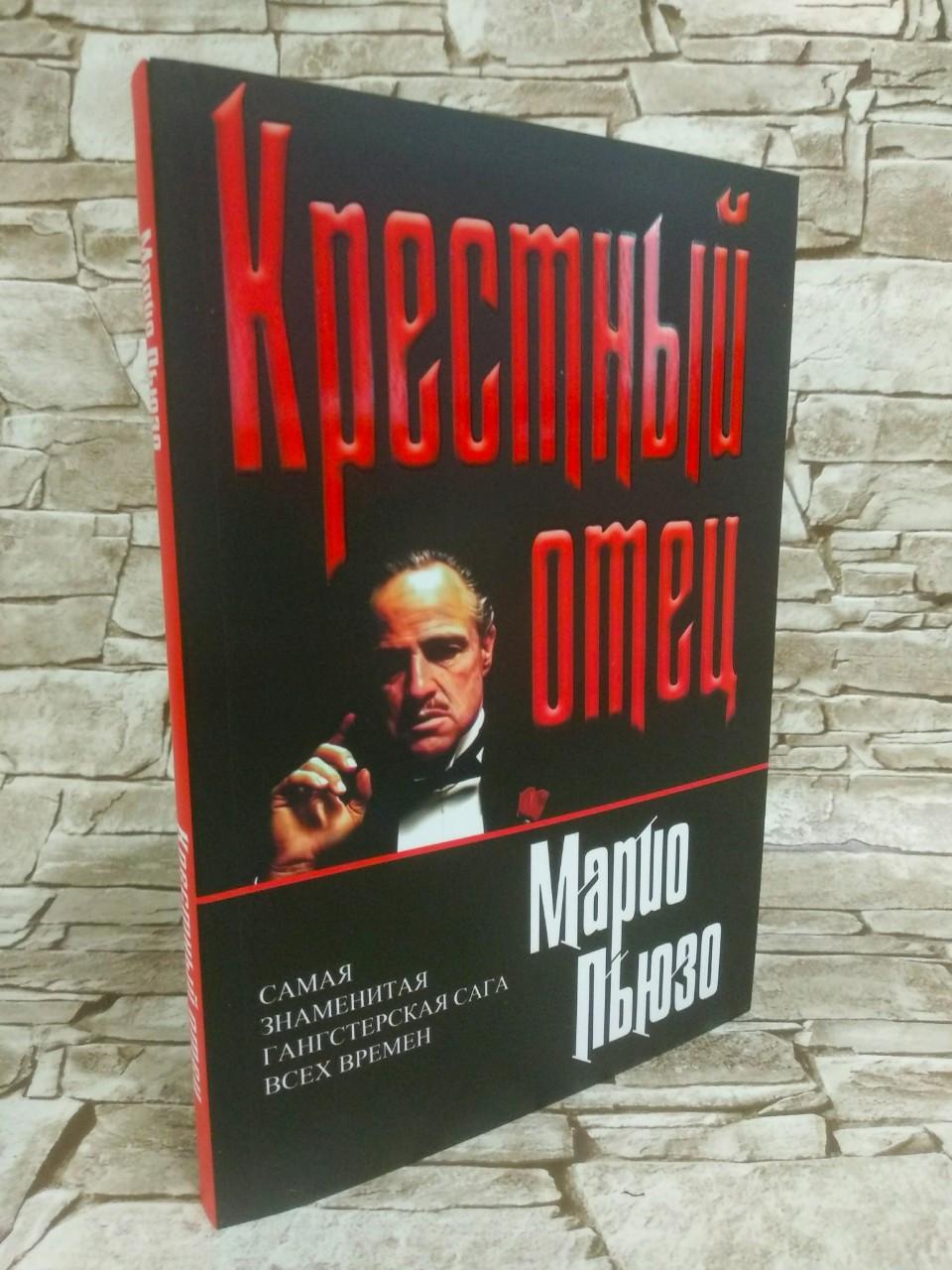 """Книга """"Крестный отец"""" Марио Пьюзо"""
