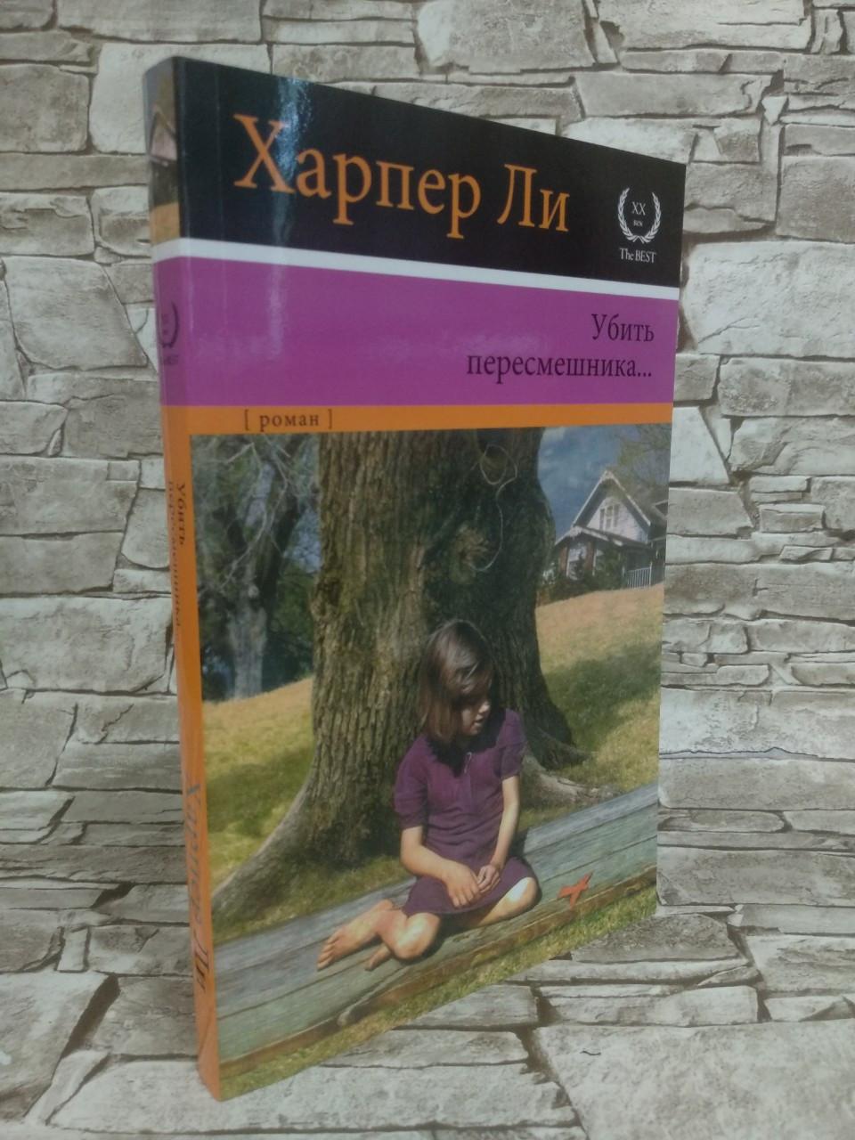 "Книга ""Убить пересмешника"" Харпер Ли"
