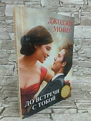 """Книга """"До встречи с тобой"""" Джоджо Мойес. Бестселлер."""