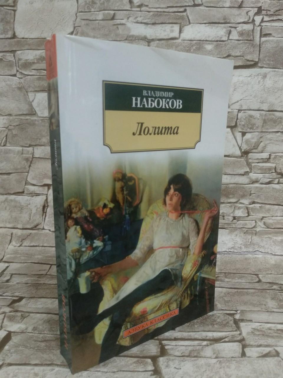 """Книга """"Лолита"""" Владимир Набоков"""