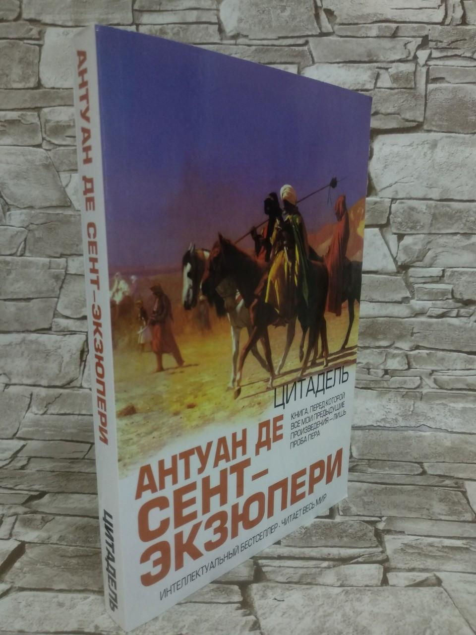 "Книга ""Цитадель"" Антуан де Сент-Екзюпері"