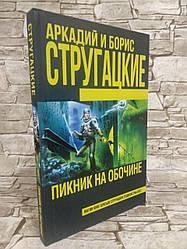 "Книга ""Пикник на обочине"" Аркадий и Борис Стругацкие"