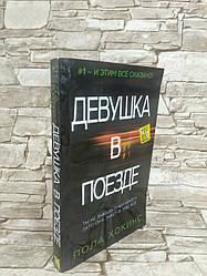 """Книга """"Девушка в поезде"""" Пола Хокинс, Бестселлер!"""