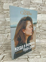 "Книга  ""Когда я вернусь, будь дома"" Эльчин Сафарли. Бестселлер!"