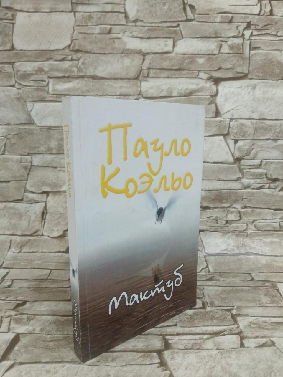 """Книга """"Мактуб"""" Пауло Коэльо"""