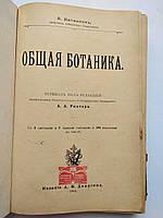 1913 Общая ботаника А.Натансон Книжный магазин Труд Одесса Дерибасовская, 25