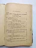 1913 Общая ботаника А.Натансон Книжный магазин Труд Одесса Дерибасовская, 25, фото 6