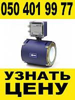 Расходомер счетчик электромагнитный взлет эр_050`307~90`50