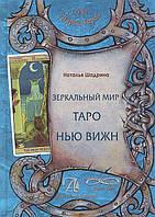 Зеркальный мир Таро Нью Вижн (книга). Шадрина Наталия