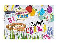 Раскраска для отдыха и релаксации Сказочные Праздники, 1/20 шт. в упаковке