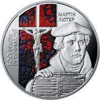 500-річчя Реформації монета 5 гривень