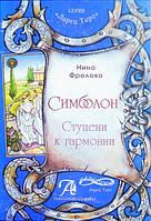 Симболон. Ступени к гармонии (книга). Фролова Нина