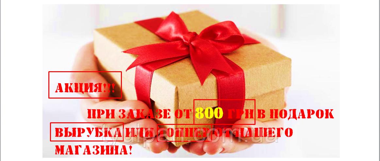Вырубка подарок