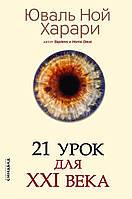 Юваль Ной Харари. 21 урок для XXI века