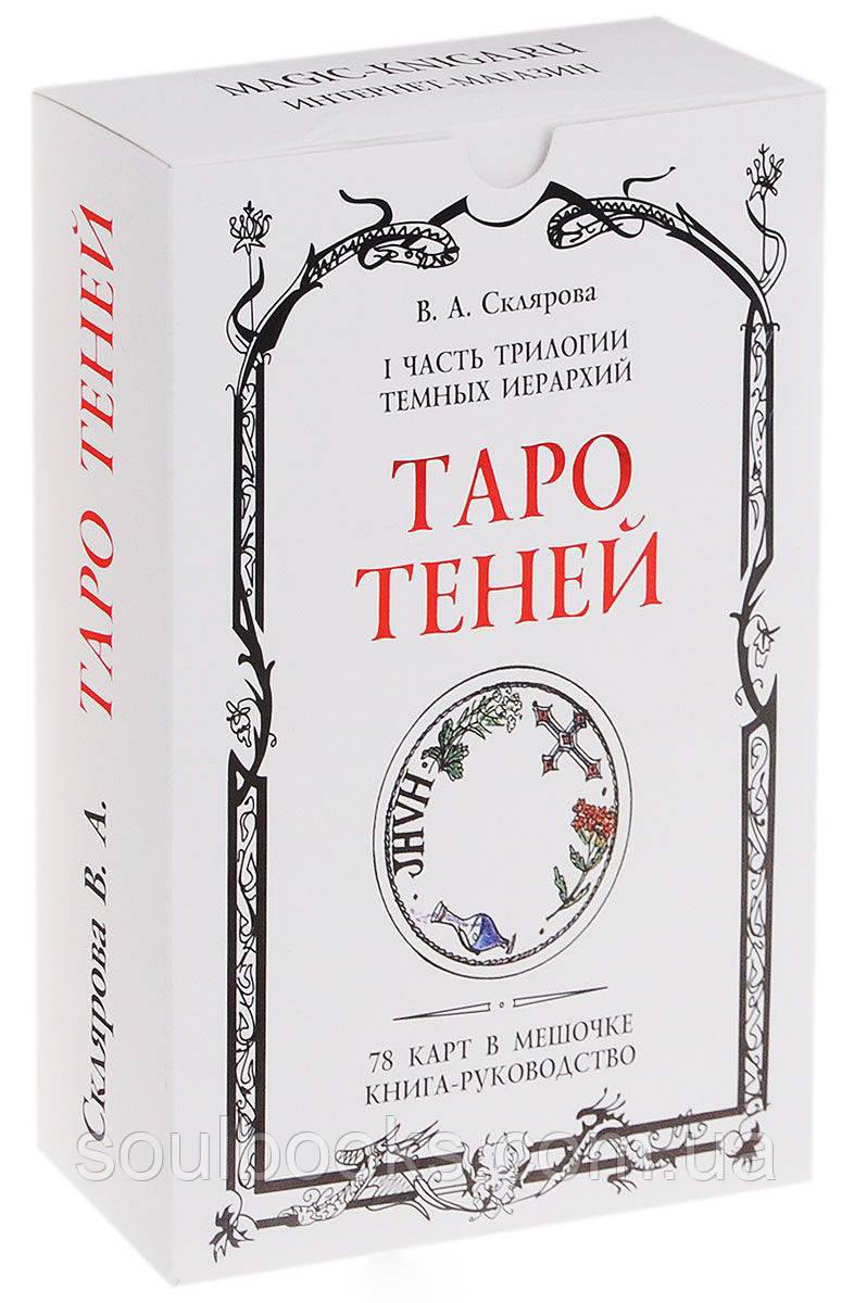 Карты Таро Теней. Склярова Вера