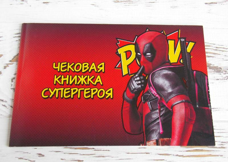 Чековая книжка желаний Супер герой