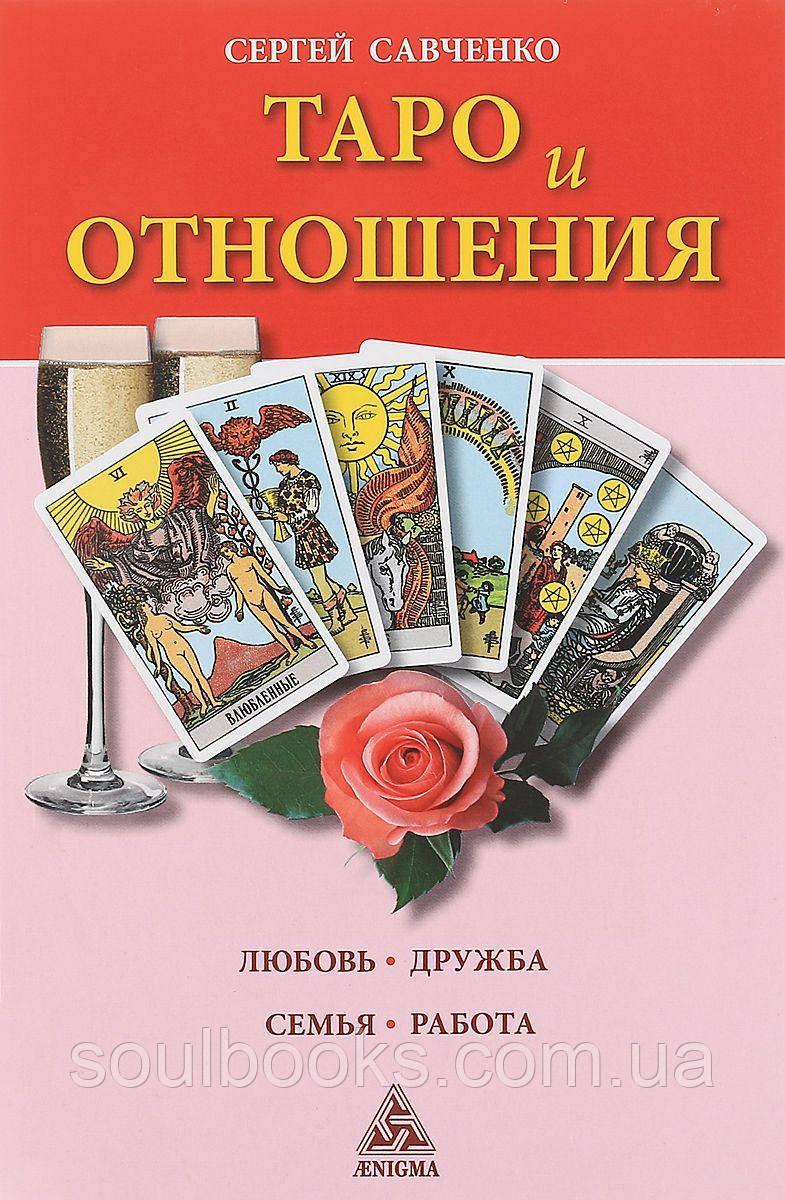 Таро и отношения. Любовь, дружба, семья, работа. Сергей Савченко