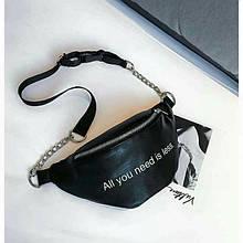 Женская бананка классическая поясная сумочка через плечо жіноча сумка All you need is less черная
